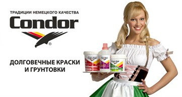 condor production1